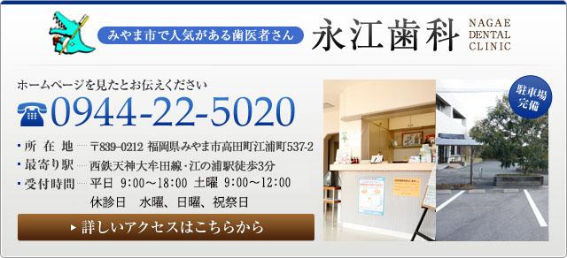みやま市で人気がある歯医者さん 永江歯科 NAGAE DENTAL CLINIC  ホームページを見たとお伝えください  0944-22-5020