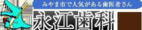 ロゴlみやま市で人気がある歯医者さん 永江歯科 NAGAE DENTAL CLINIC