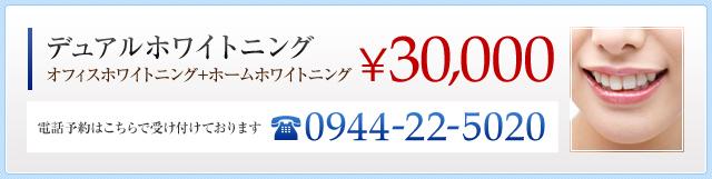 デュアルホワイトニング(オフィスホワイトニング+ホームホワイトニング) ¥25,000 電話予約:0944-22-5020